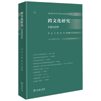 跨文化研究:中国与世界