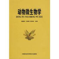【正版二手书9成新左右】动物微生物学 胡建和 等 中国农业科技