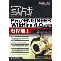 【正版二手书9成新左右】实战Pro/ENGINEER Wildfire4 0数控加工(中文版(附 闫华军 等 电子工业