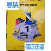 [二手旧书9成新]巴斯蒂安钢琴教程 视奏五 /巴斯蒂安 上海音乐出?
