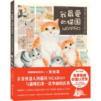 【包邮】我的猫国(完结篇) (日)莫莉蓟野 江西科学技术出版社 9787539042619