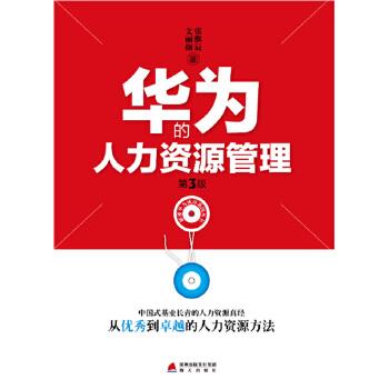华为的人力资源管理(第3版)