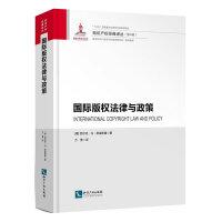 国际版权法律与政策