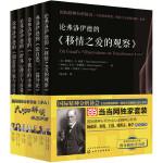 国际精神分析协会大咖解读弗洛伊德(套装5册)