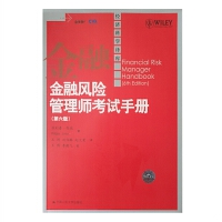全新正版GARP2018年FRM1/2级part I/II一二级第六版配合英文handbook中文翻译金融风险管理师教
