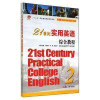 【正版二手书9成新左右】21世纪实用英语综合教程(附2职业教育 余建中,彭丽,周孟华 复旦大学出版社