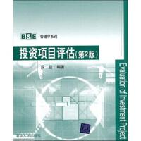 【正版二手书9成新左右】投资项目评估(第2版 苏益 清华大学出版社