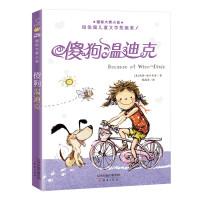 国际大奖小说――傻狗温迪克(百班千人推荐)