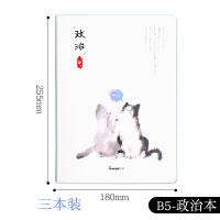 广博Guangbo B5政治(三本装)/HGB010008-8 16K错题本学科笔记本初中高中大小学加厚课堂记作业纠错