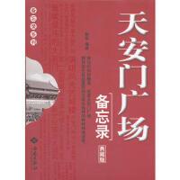 广场备忘录(典藏版) 9787801089151