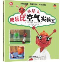 外星人威乐比的空气实验室 中国铁道出版社