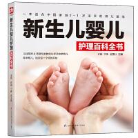 新生儿婴儿护理百科全书 科学育儿 0~1岁宝宝育儿指南 宝宝日常护理喂养方法游戏体能训练参考书 新手爸妈从零开始学育儿