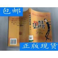 [二手旧书8成新]我要理科男 /恩雅 著 漓江出版社