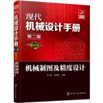 现代机械设计手册:单行本――机械制图及精度设计(第二版)