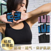 运动健身手套男女透气薄款四指健身房运动装备防滑硅胶半指护掌