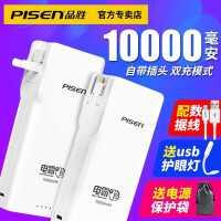 品胜充电宝 10000毫安充电宝苹果安卓手机通用移动电源电霸带插头