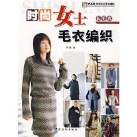 【旧书二手书9成新】时尚女士毛衣编织--长毛衣/阿瑛编