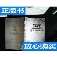 """[二手旧书9新]爱上咖啡师:""""咖啡师主题""""第一读物!全程详解咖?"""