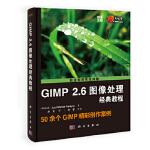 GIMP 2 6图像处理经典教程,(阿根廷)Juan Manuel Ferreyra,科学出版社【新书店 正版书】