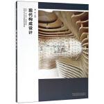 """现代构成设计/""""十三五""""高等院校设计学应用型规划教材,魏敏,江苏美术出版社,9787558046483"""