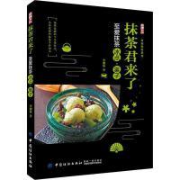 抹茶君来了 至爱抹茶冰点・果子【新华书店 选购无忧】