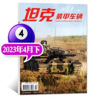 【2021年5月上9期】坦克装甲车辆杂志2021年5月上第9期总第571期 T-80BVM与俄北极战略 新型卡车版红箭1