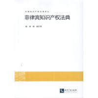 外国知识产权法律译丛:菲律宾知识产权法典