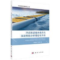 浮式防波堤水动力与消波性能分析理论与方法