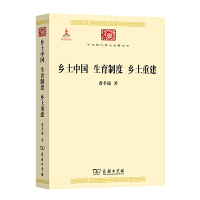 乡土中国 生育制度 乡土重建(中华现代学术名著丛书・第三辑)