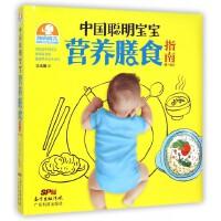 中国聪明宝宝营养膳食指南(0-6岁)(精)