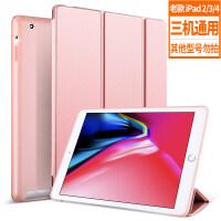 老款ipad2/3/4保护套苹果ipad4平板电脑老ipad2保护套壳ipad3硅胶a1458/a1