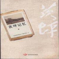 【正版二手书9成新左右】茨坪记忆( 货号:751770319 本书编委会 中国发展