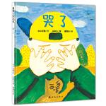 哭了 中川宏贵 文,长新太 图,蒲蒲兰 连环画出版社 9787505612020
