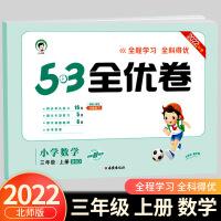 53全优卷三年级上册数学人教版2021新版
