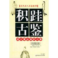 【二手书8成新】积跬古鉴历代名人名家轶事 子志著 中国纺织出版社