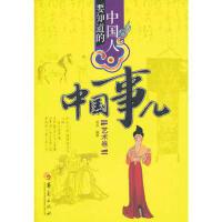 【二手书8成新】中国人要知道的中国事儿 艺术卷 易米著 华夏出版社