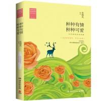 种种有情 种种可爱(世间种种美好,予你心欢喜。台湾散文名家张晓风温暖隽永的美文菁华集,全彩插画美典藏。用诗意描摹世间美