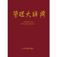 管理大辞典 中央文献出版社 9787507325898 精装 全新 塑封