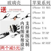 火影忍者手机壳苹果x玻璃壳oppor15动漫眼睛vivox21小米华为nova4 苹果x玻璃壳 备注图案编号