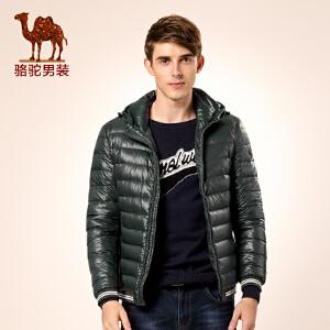骆驼男装 冬款新品无弹连帽纯色收口袖羽绒服外套男 亲子装