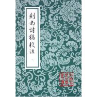 【XSM】剑南诗稿校注(中国古典文学丛书){全八册} 上海古籍出版社9787532540440