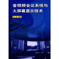 【旧书二手书9成新】音视频会议系统与大屏幕显示技术 梁华著 9787112140794 中国建筑工业出版社
