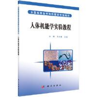 人体机能学实验教程,马琪,王红梅 主编,科学出版社,9787030179203