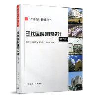 现代医院建筑设计(第二版)(含光盘)