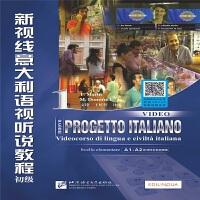 新视线意大利语 1 视听说教程