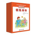第一套儿童幸福力培养绘本第3辑:身体健康与幸福力系列