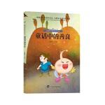 童话中的新世界丛书�q童话中的善良