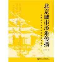 北京城市形象传播:新媒体环境下的路径选择研究