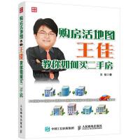 【二手书8成新】购房活地图王佳教你如何买二手房 王佳 人民邮电出版社