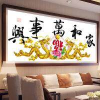 悟客/wuke精准印花十字绣家和万事兴双龙戏珠刺绣套件新款客厅画书房1.3米大幅简约现代2米字画系列
